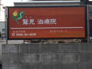 鷲見治療院の看板